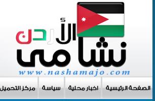 صحيفة نشامي الاردن