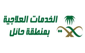 وزارة الصحة الخدمات العلاجية بمنطقة حائل
