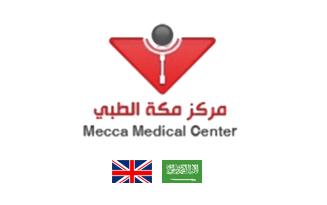 مركز مكه الطبي