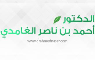 الدكتور أحمد بن ناصر الغامدي